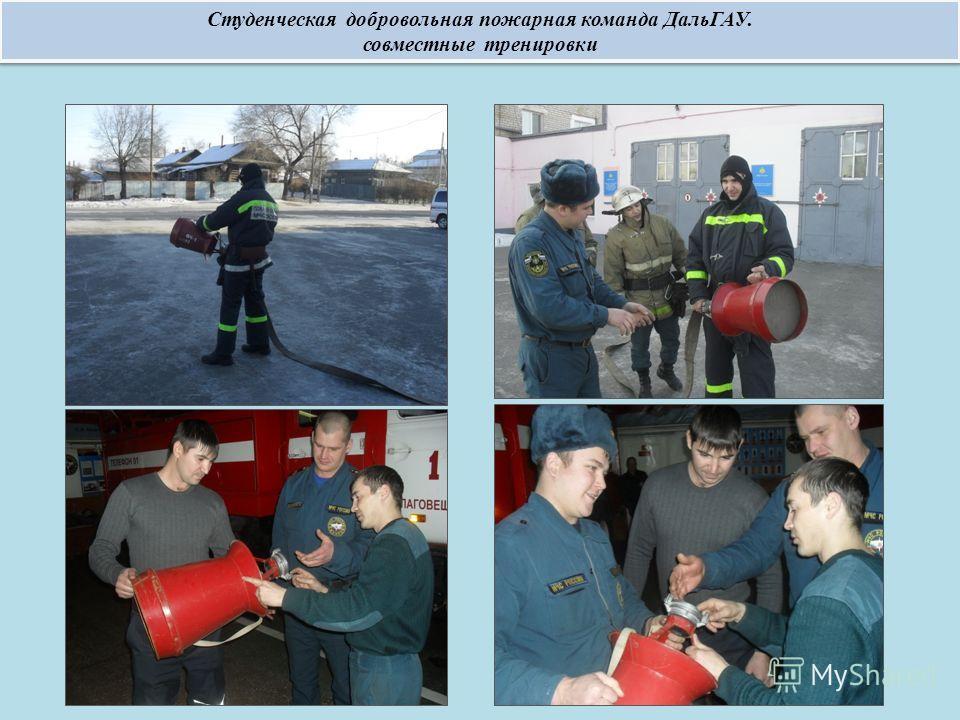 совместные тренировки Студенческая добровольная пожарная команда ДальГАУ. совместные тренировки