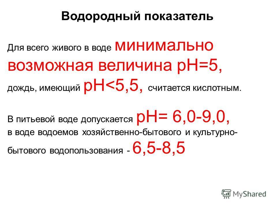 Водородный показатель Для всего живого в воде минимально возможная величина рН=5, дождь, имеющий рН
