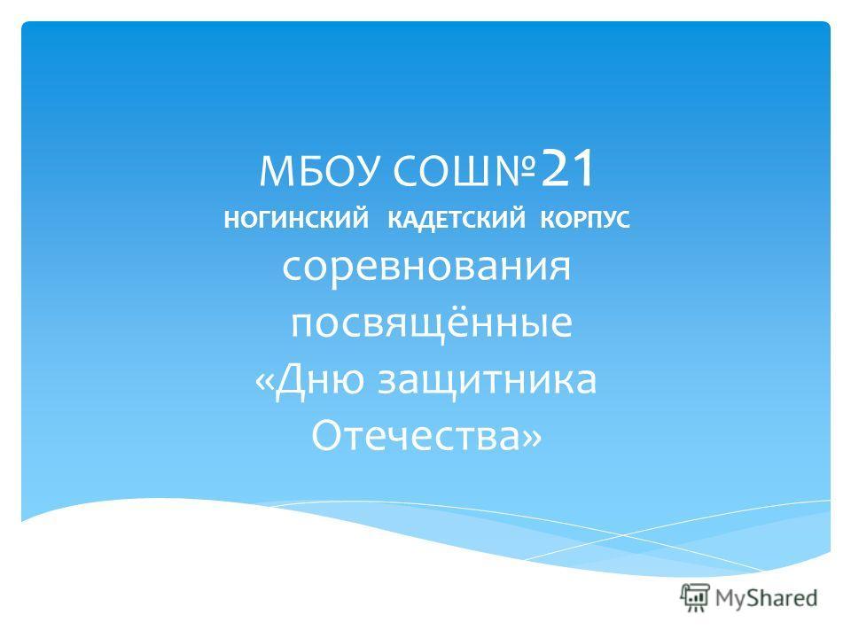 МБОУ СОШ 21 НОГИНСКИЙ КАДЕТСКИЙ КОРПУС соревнования посвящённые «Дню защитника Отечества»