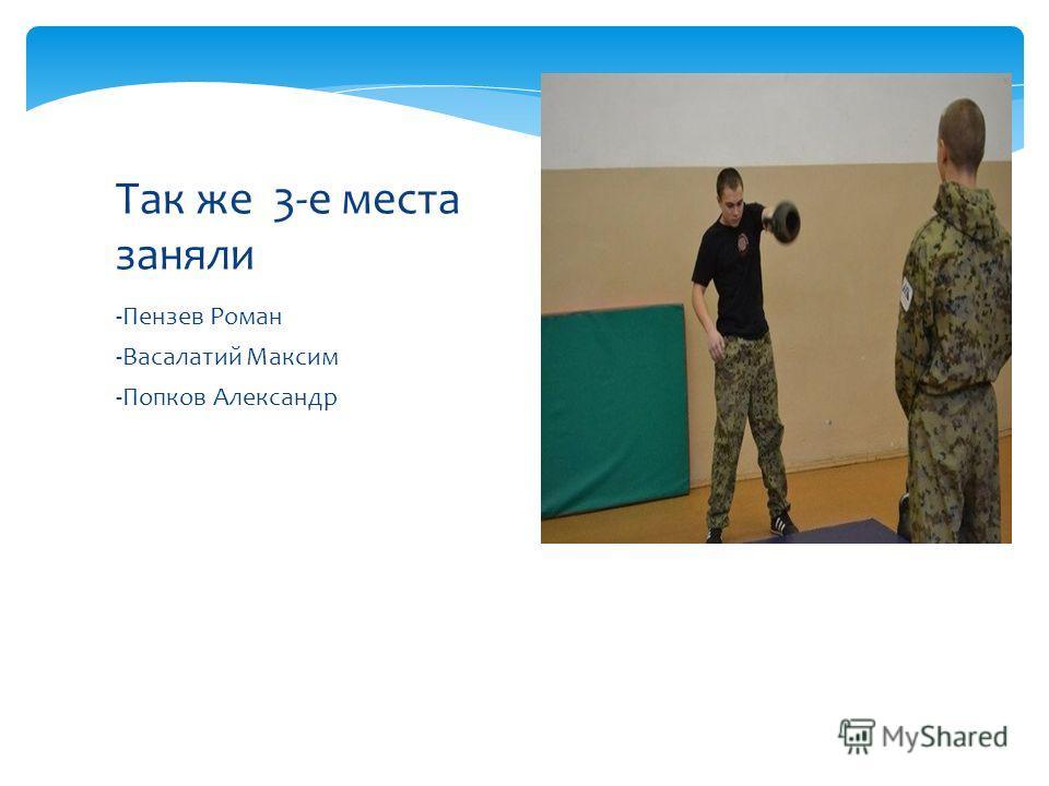 -Пензев Роман -Васалатий Максим -Попков Александр Так же 3-е места заняли