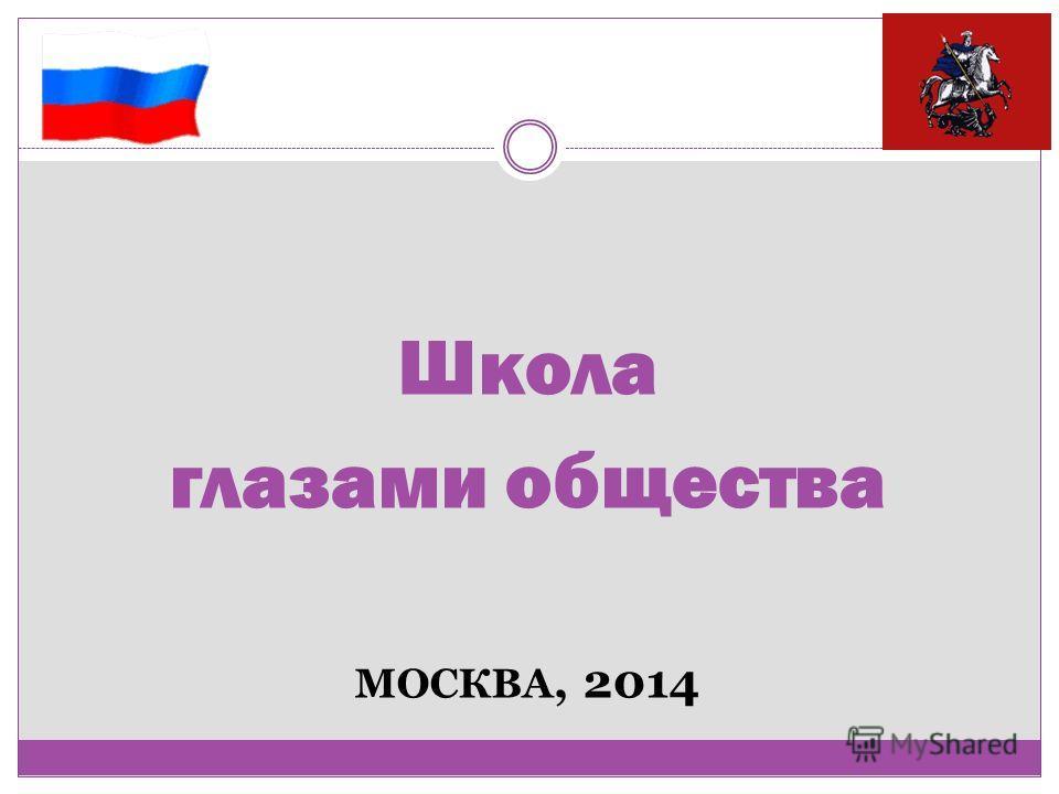 Школа глазами общества МОСКВА, 2014