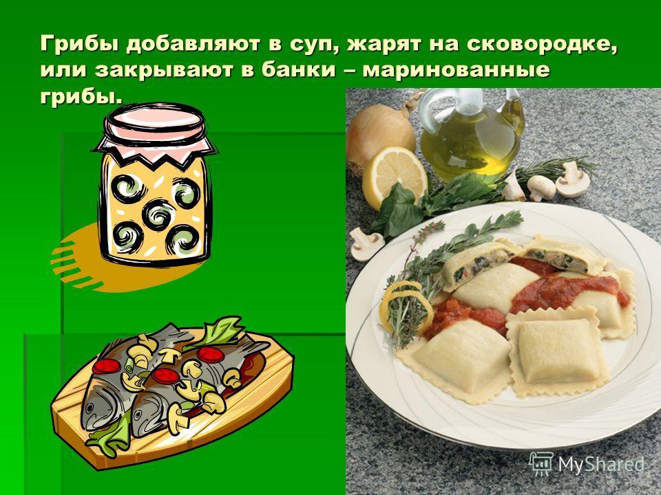 БоровикРыжик Шампиньон ПодберезовикЛисички Маслята
