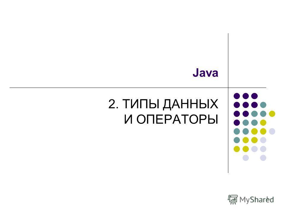 1 Java 2. ТИПЫ ДАННЫХ И ОПЕРАТОРЫ
