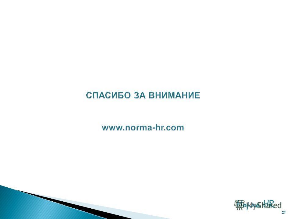 Норма HR 21