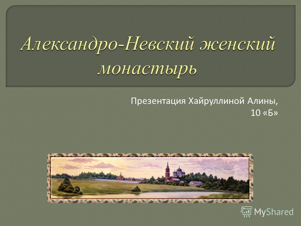 Презентация Хайруллиной Алины, 10 «Б»
