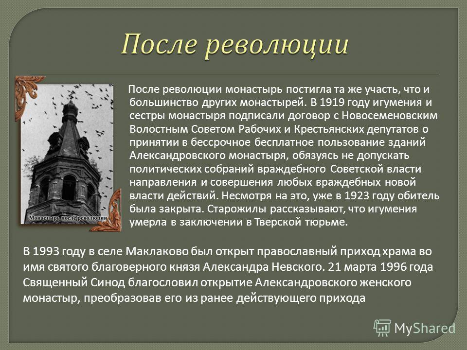 После революции монастырь постигла та же участь, что и большинство других монастырей. В 1919 году игумения и сестры монастыря подписали договор с Новосеменовским Волостным Советом Рабочих и Крестьянских депутатов о принятии в бессрочное бесплатное по