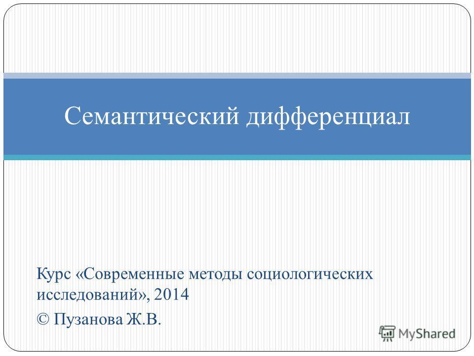 Курс «Современные методы социологических исследований», 2014 © Пузанова Ж.В. Семантический дифференциал