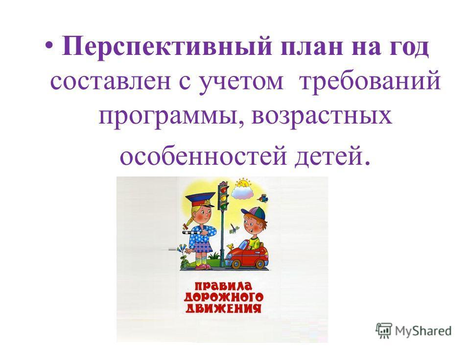 Перспективный план на год составлен с учетом требований программы, возрастных особенностей детей.