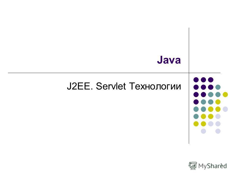 1 Java J2EE. Servlet Технологии