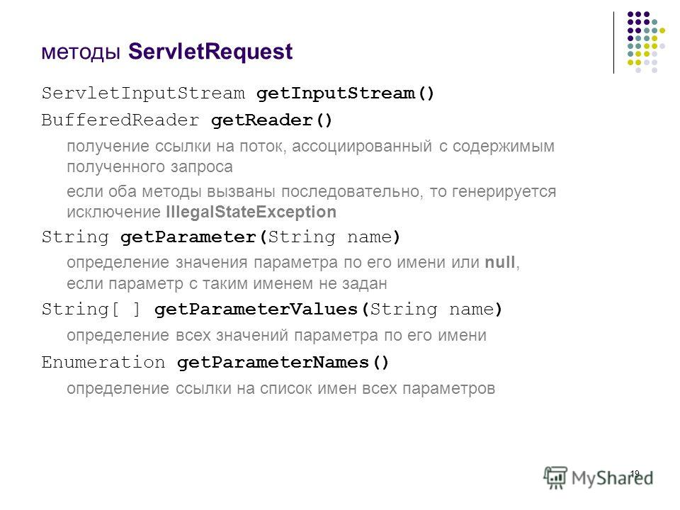 19 методы ServletRequest ServletInputStream getInputStream() BufferedReader getReader() получение ссылки на поток, ассоциированный с содержимым полученного запроса если оба методы вызваны последовательно, то генерируется исключение IllegalStateExcept