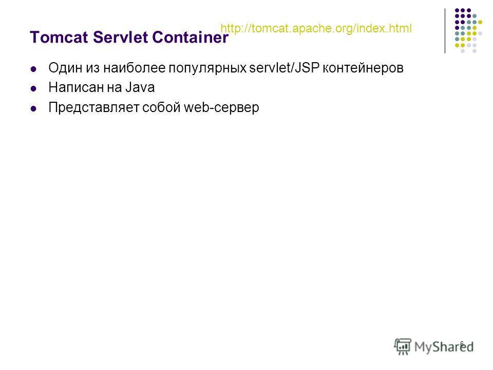 6 Tomcat Servlet Container Один из наиболее популярных servlet/JSP контейнеров Написан на Java Представляет собой web-сервер http://tomcat.apache.org/index.html