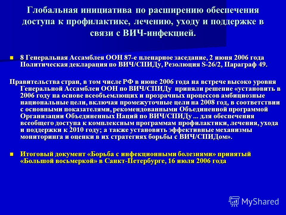 Глобальная инициатива по расширению обеспечения доступа к профилактике, лечению, уходу и поддержке в связи с ВИЧ-инфекцией. 8 Генеральная Ассамблея ООН 87-e пленарное заседание, 2 июня 2006 года Политическая декларация по ВИЧ/СПИДу, Резолюция S-26/2,