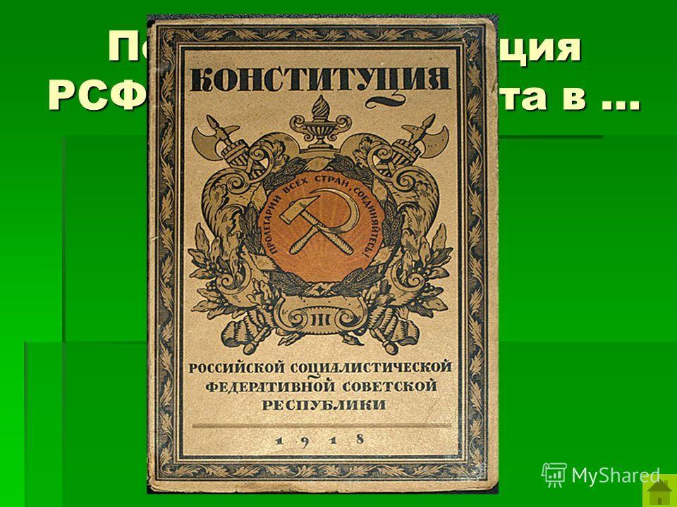Первая конституция РСФСР была принята в …