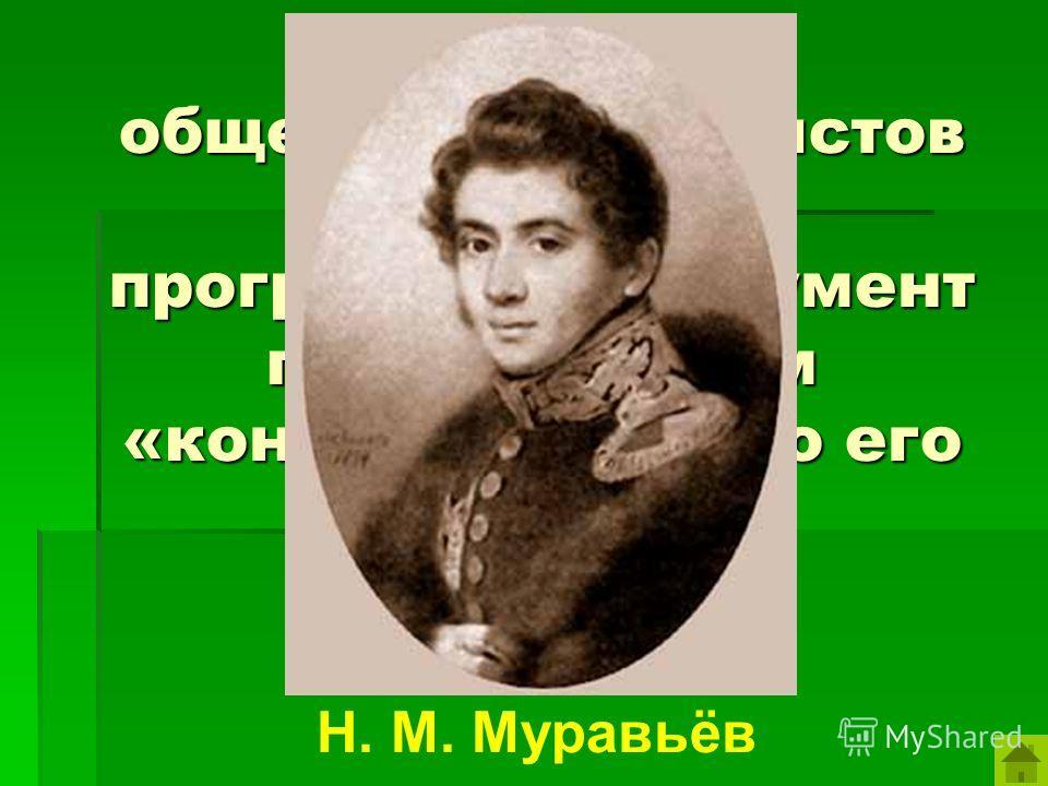 В «Северном обществе»декабристов был создан программный документ под названием «конституция». Кто его автор? Н. М. Муравьёв