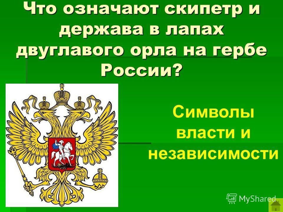 Что означают скипетр и держава в лапах двуглавого орла на гербе России? Символы власти и независимости