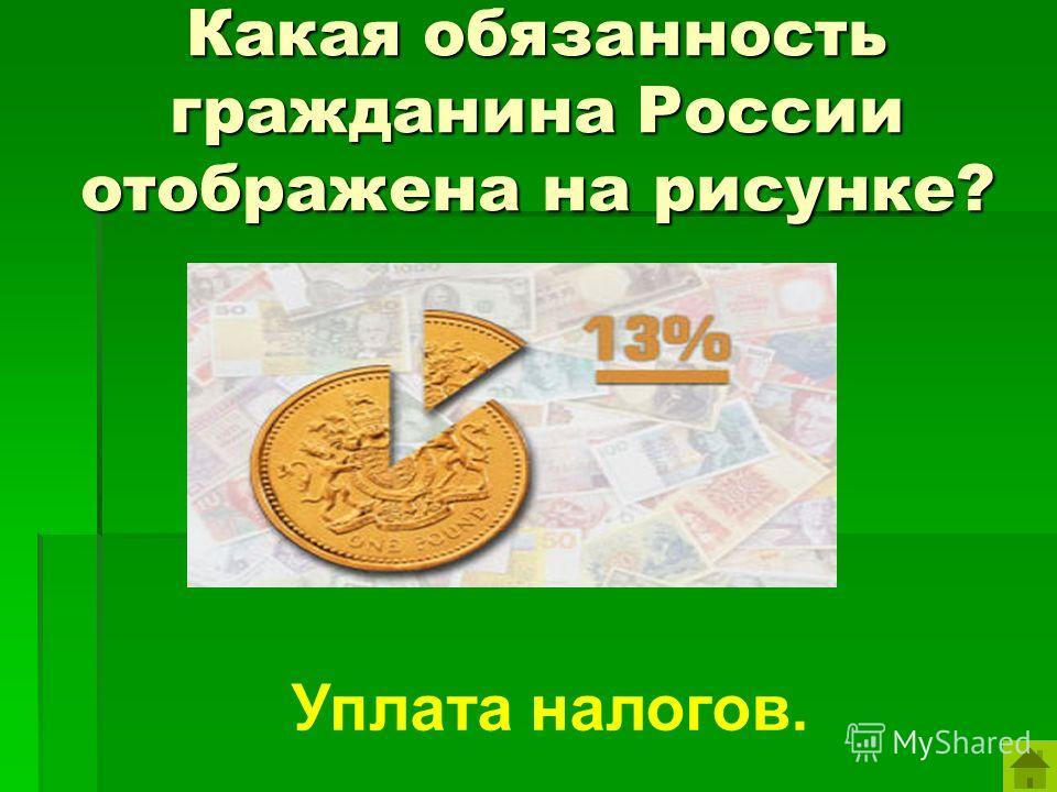 Какая обязанность гражданина России отображена на рисунке? Уплата налогов.