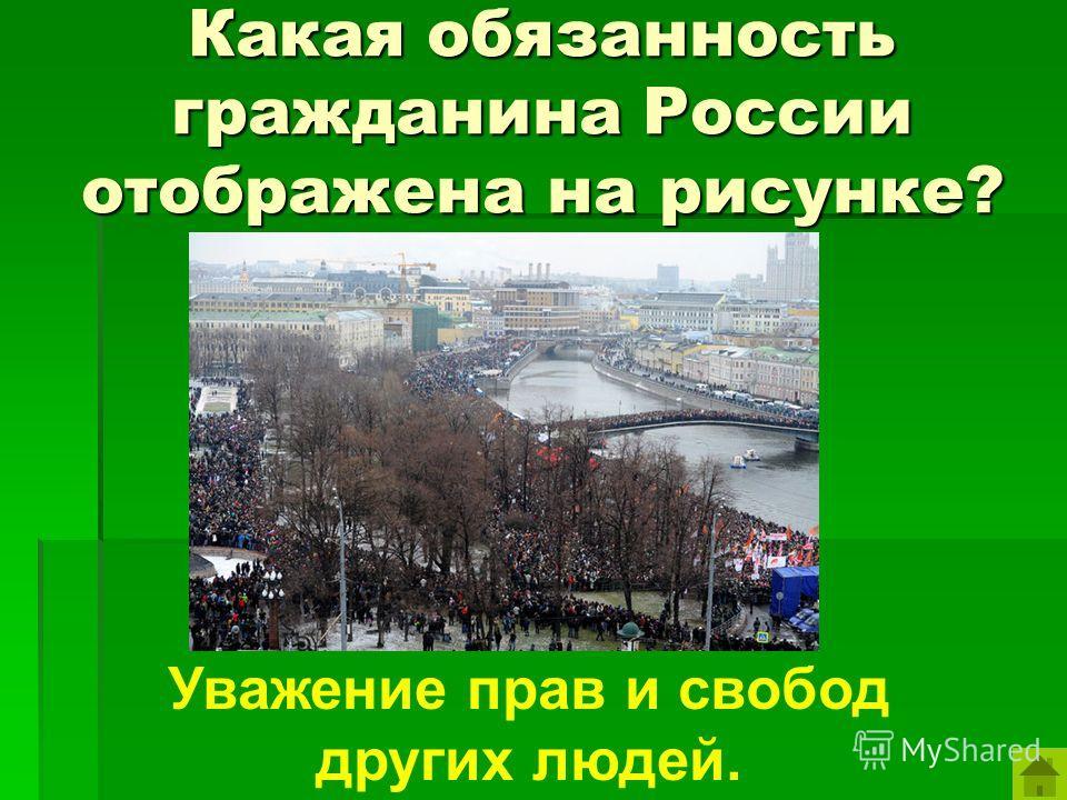 Какая обязанность гражданина России отображена на рисунке? Уважение прав и свобод других людей.