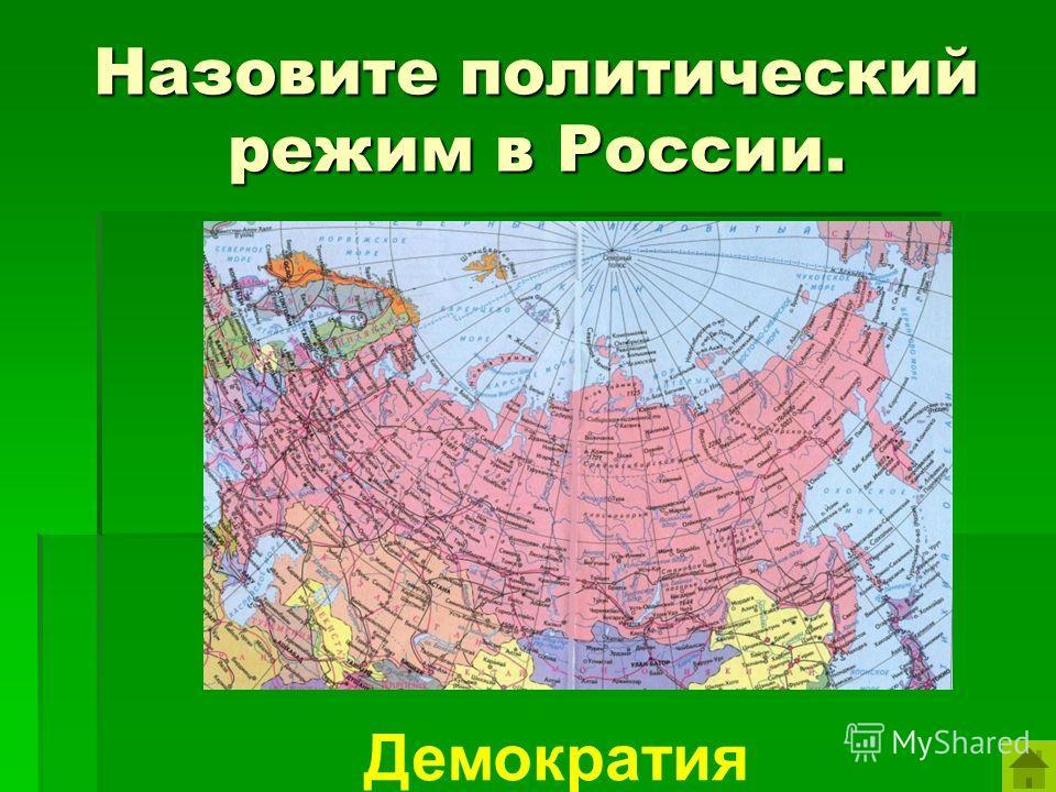 Назовите политический режим в России. Демократия