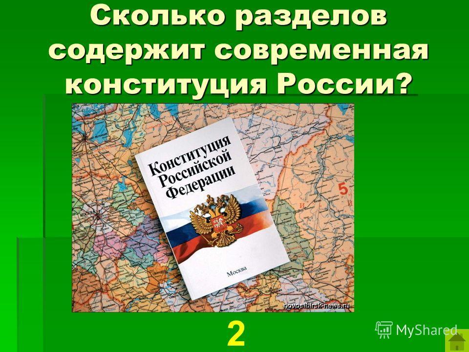 Сколько разделов содержит современная конституция России? 2