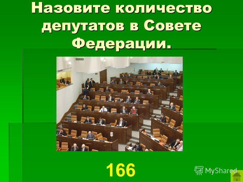 Назовите количество депутатов в Совете Федерации. 166