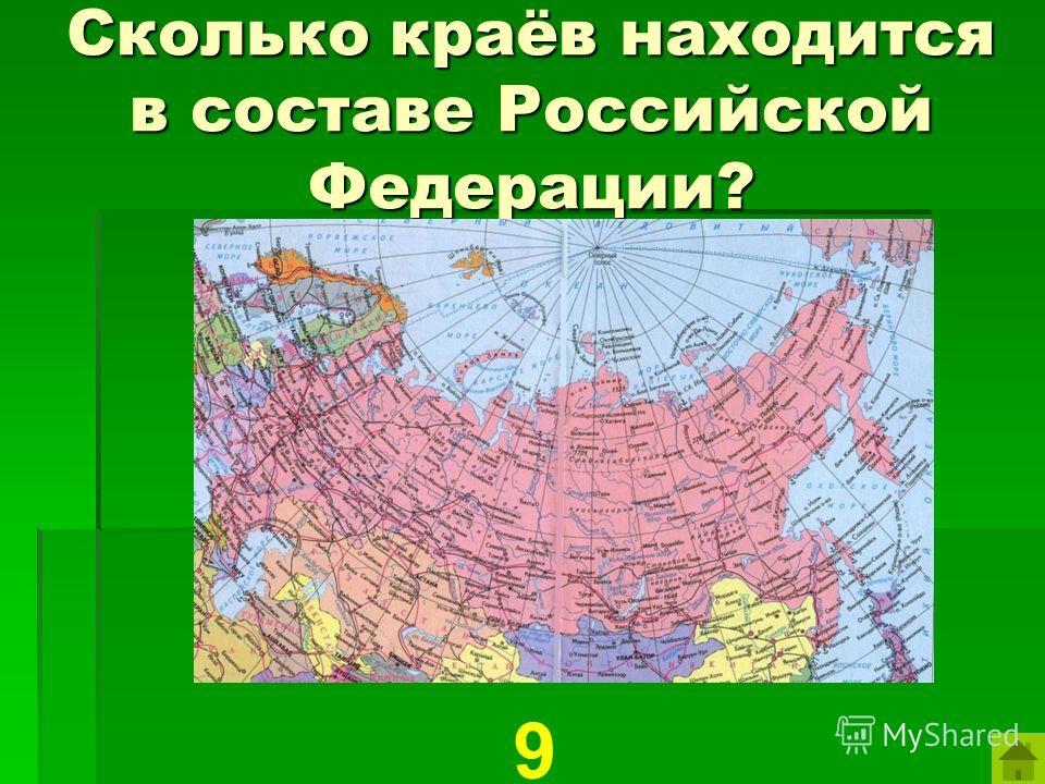 Сколько краёв находится в составе Российской Федерации? 9