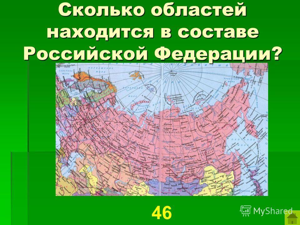 Сколько областей находится в составе Российской Федерации? 46