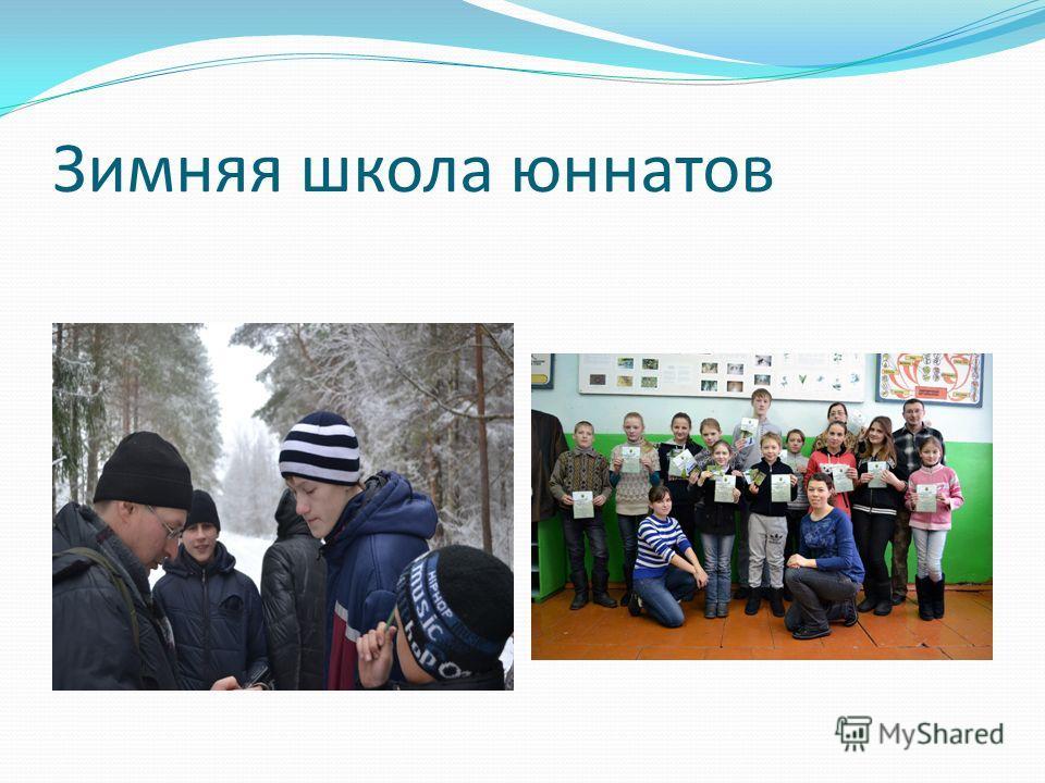 Зимняя школа юннатов