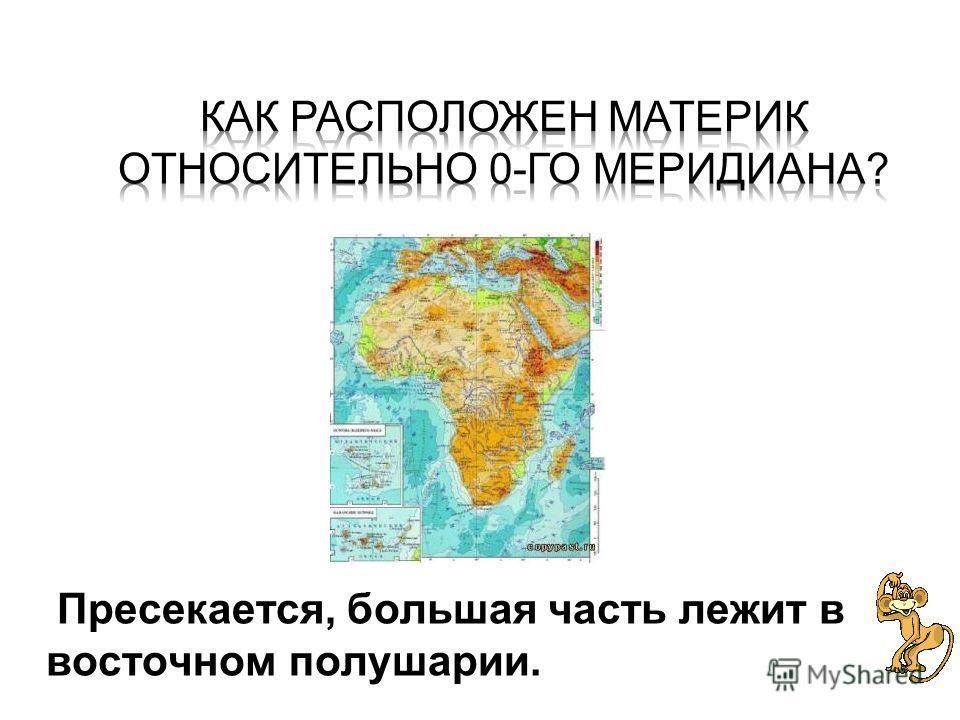 Пресекается, большая часть лежит в восточном полушарии. Пресекается, большая часть лежит в восточном полушарии.