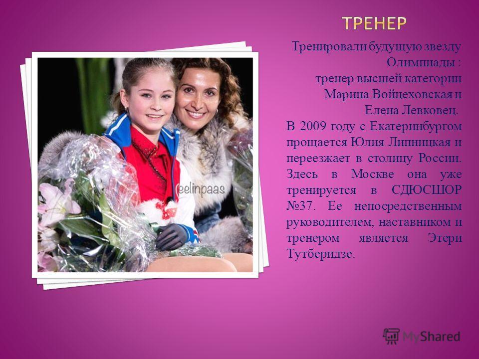 Дата рождения: 05 июня 1998 Место рождения: Екатеринбург Российская фигуристка, Олимпийская чемпионка Сочи- 2014, член сборной России на Олимпиаде в Сочи