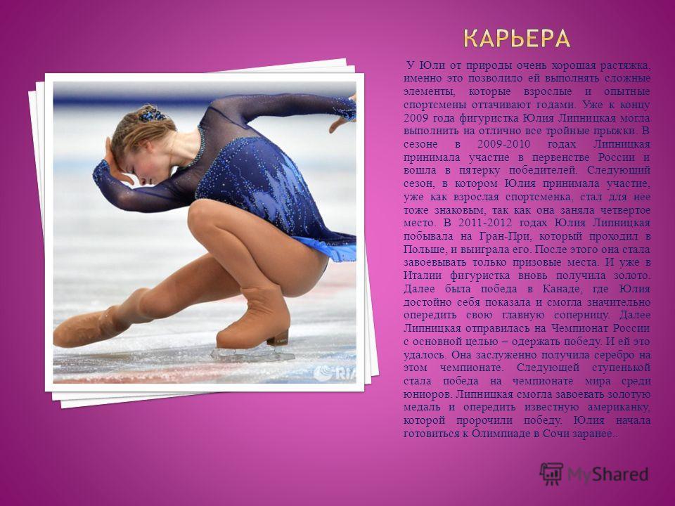 Олимпийская чемпионка Сочи Юлия Липницкая родилась в 1998 году, 5 июня в городе Екатеринбург. Свою карьеру в фигурном катании юная спортсменка начала, когда ей только исполнилось четыре года. Родители привели ее в местную школу в СДЮСШОР