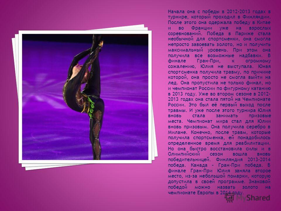 У Юли от природы очень хорошая растяжка, именно это позволило ей выполнять сложные элементы, которые взрослые и опытные спортсмены оттачивают годами. Уже к концу 2009 года фигуристка Юлия Липницкая могла выполнить на отлично все тройные прыжки. В сез