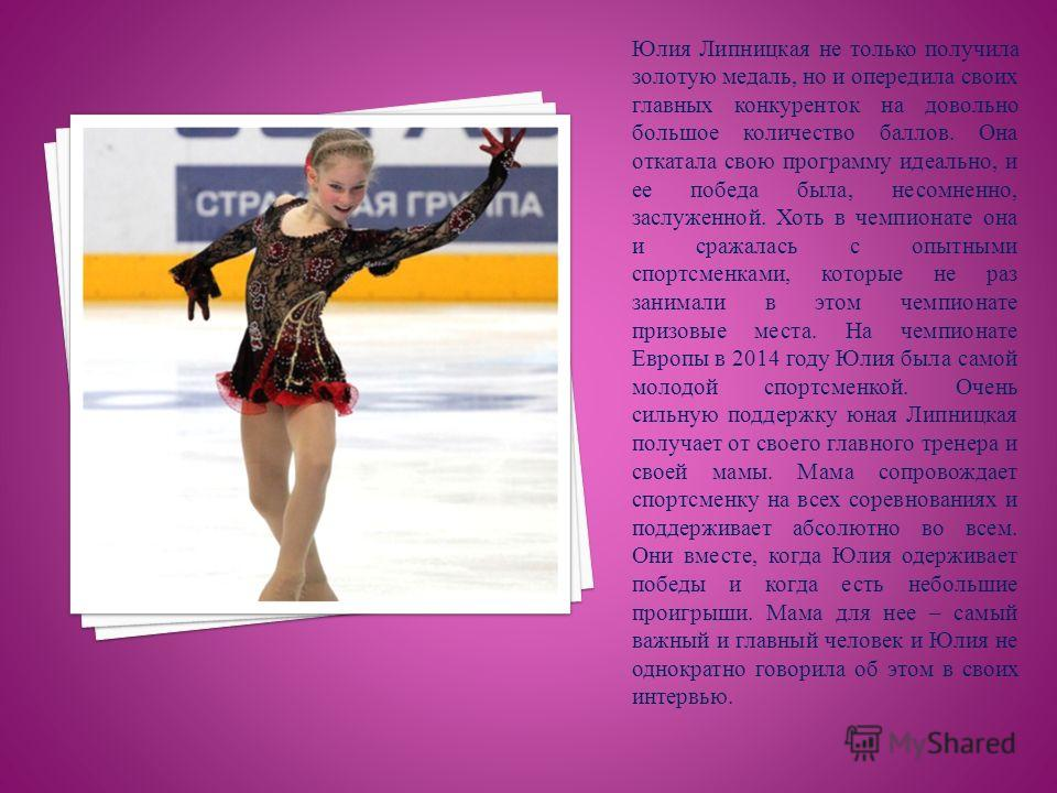 Начала она с победы в 2012-2013 годах в турнире, который проходил в Финляндии. После этого она одержала победу в Китае и во Франции уже на взрослых соревнований. Победа в Париже стала необычной для спортсменки, она смогла непросто завоевать золото, н