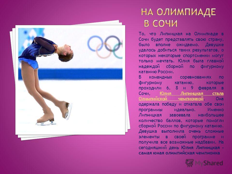 Юлия Липницкая не только получила золотую медаль, но и опередила своих главных конкуренток на довольно большое количество баллов. Она откатала свою программу идеально, и ее победа была, несомненно, заслуженной. Хоть в чемпионате она и сражалась с опы
