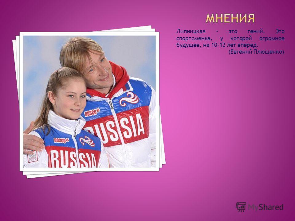 То, что Липницкая на Олимпиаде в Сочи будет представлять свою страну, было вполне ожидаемо. Девушке удалось добиться таких результатов, о которых некоторые спортсменки могут только мечтать. Юлия была главной надеждой сборной по фигурному катанию Росс