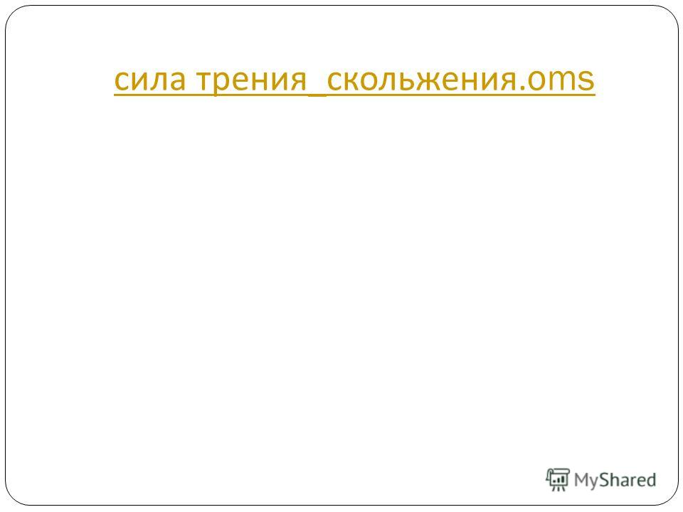 сила трения _ скольжения.oms