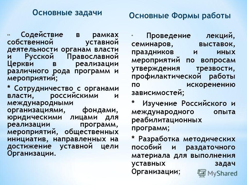 Основные задачи ** Содействие в рамках собственной уставной деятельности органам власти и Русской Православной Церкви в реализации различного рода программ и мероприятий; * Сотрудничество с органами власти, российскими и международными организациями,