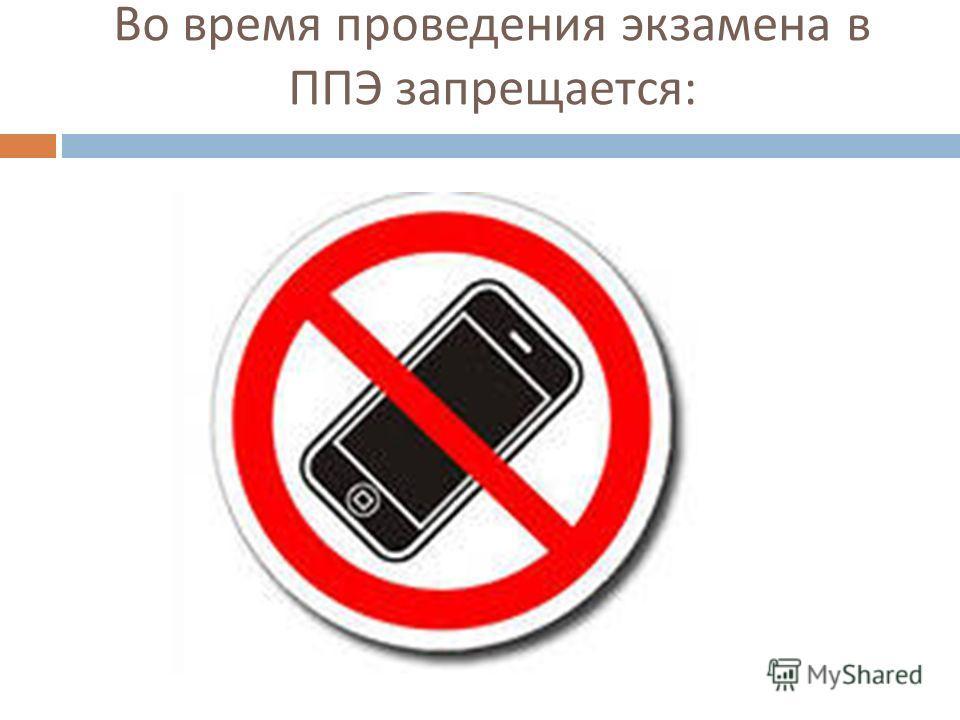 Во время проведения экзамена в ППЭ запрещается :