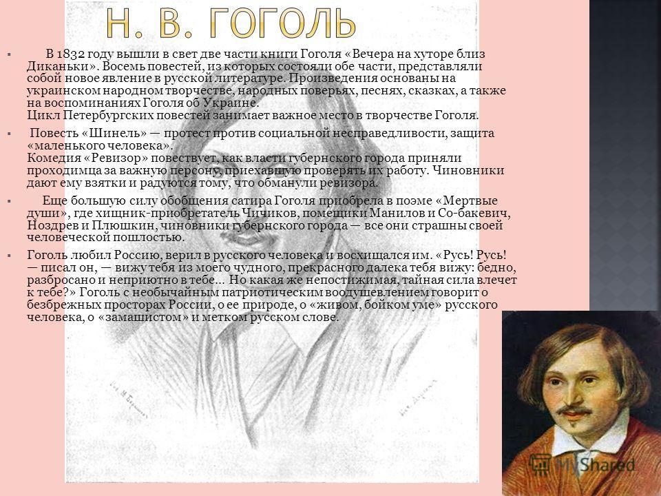 В 1832 году вышли в свет две части книги Гоголя «Вечера на хуторе близ Диканьки». Восемь повестей, из которых состояли обе части, представляли собой новое явление в русской литературе. Произведения основаны на украинском народном творчестве, народных