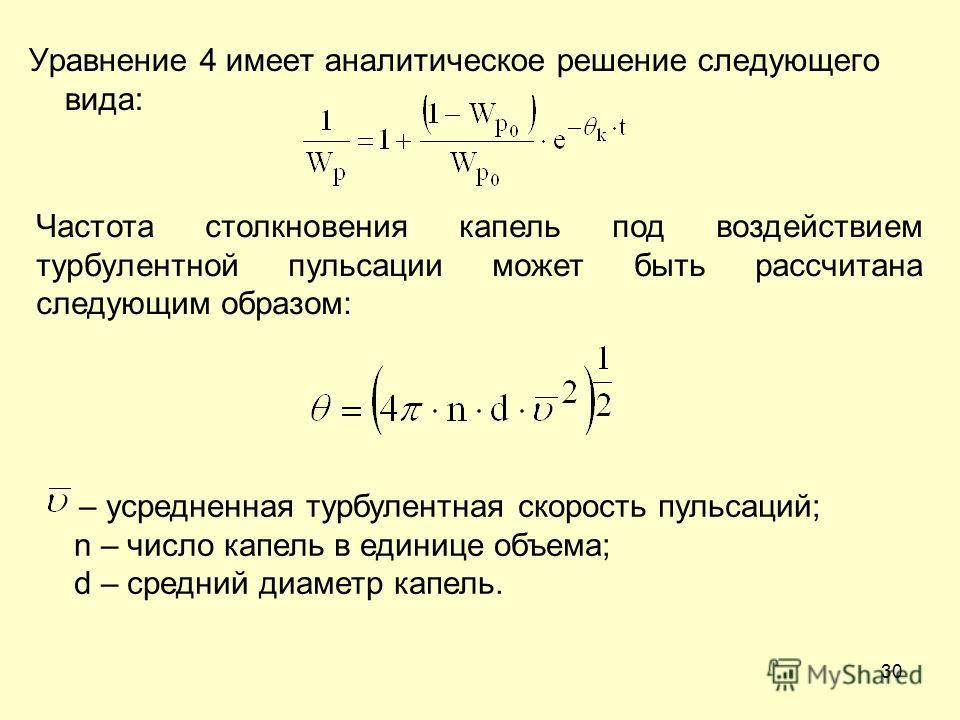 30 Уравнение 4 имеет аналитическое решение следующего вида: Частота столкновения капель под воздействием турбулентной пульсации может быть рассчитана следующим образом: – усредненная турбулентная скорость пульсаций; n – число капель в единице объема;