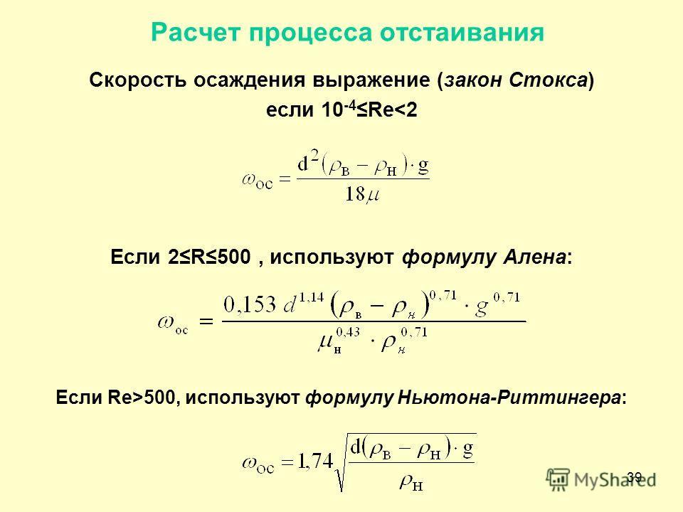39 Расчет процесса отстаивания Скорость осаждения выражение (закон Стокса) если 10 -4Re500, используют формулу Ньютона-Риттингера: