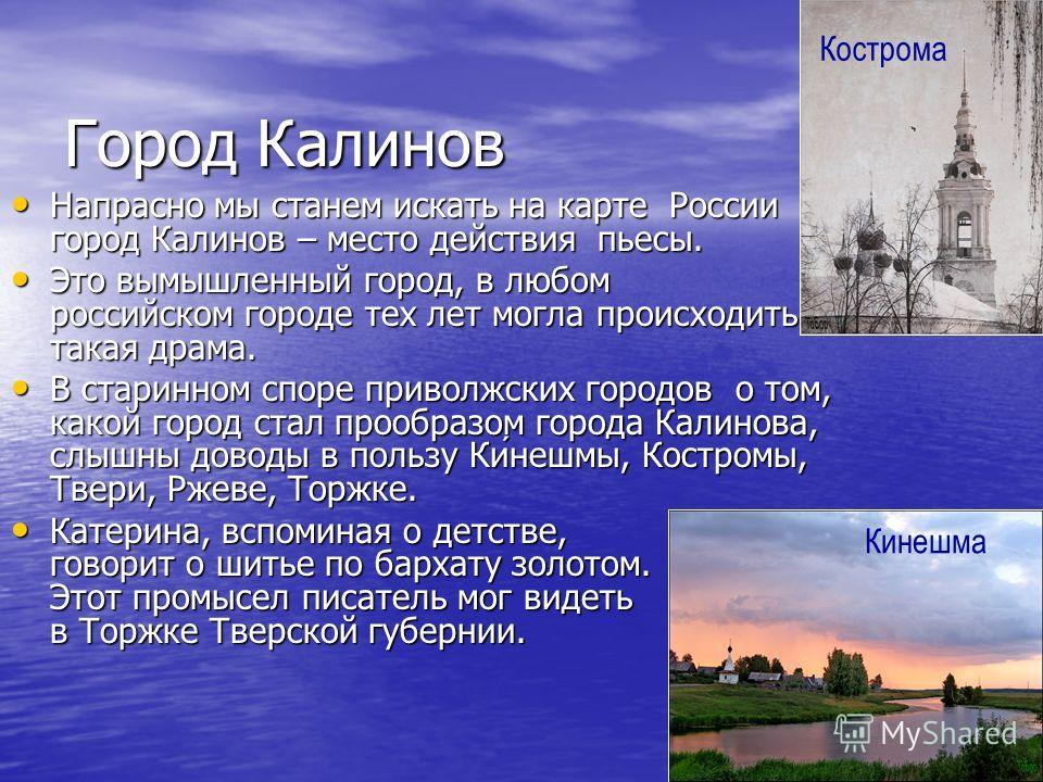 Город Калинов Напрасно мы станем искать на карте России город Калинов – место действия пьесы. Напрасно мы станем искать на карте России город Калинов – место действия пьесы. Это вымышленный город, в любом российском городе тех лет могла происходить т
