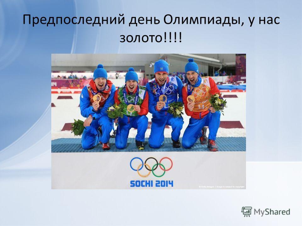 Предпоследний день Олимпиады, у нас золото!!!!