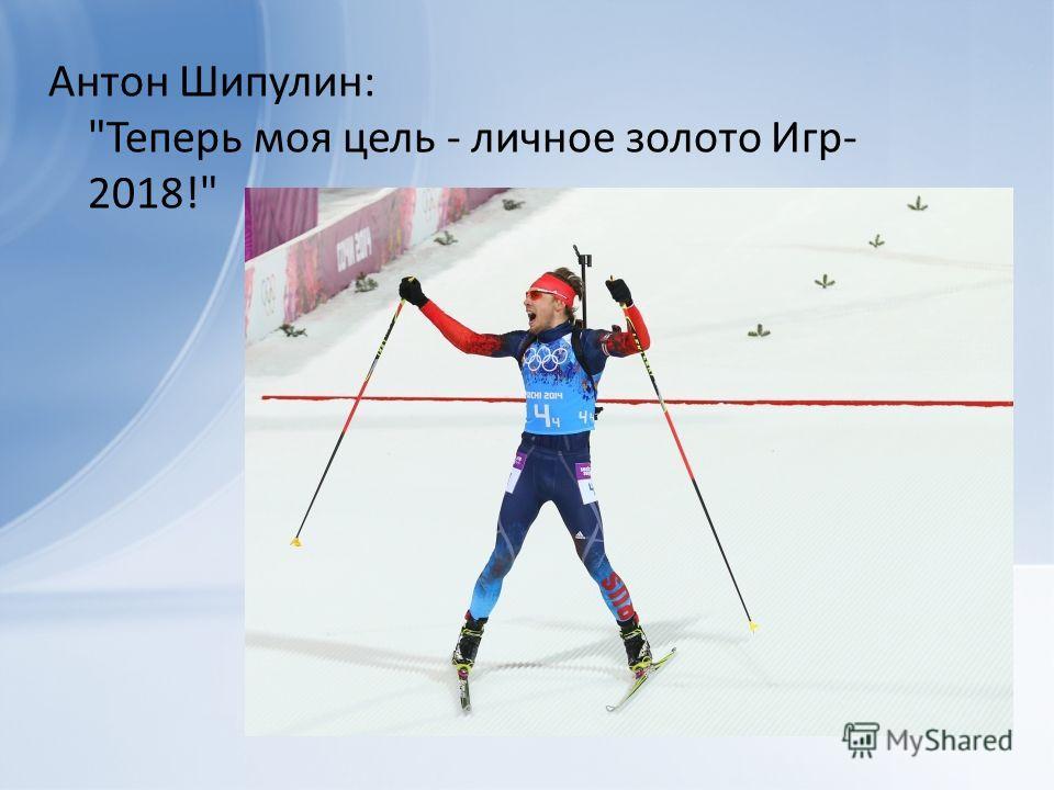 Антон Шипулин: Теперь моя цель - личное золото Игр- 2018!