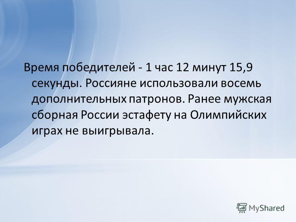 Время победителей - 1 час 12 минут 15,9 секунды. Россияне использовали восемь дополнительных патронов. Ранее мужская сборная России эстафету на Олимпийских играх не выигрывала.
