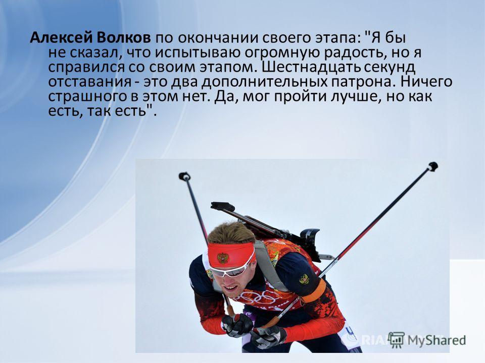 Алексей Волков по окончании своего этапа: