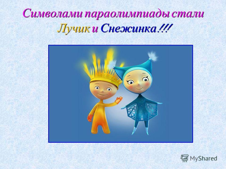Символами параолимпиады стали Лучик и Снежинка !!!