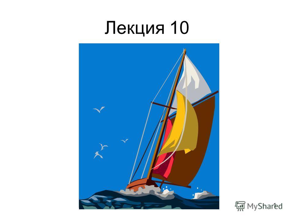 1 Лекция 10