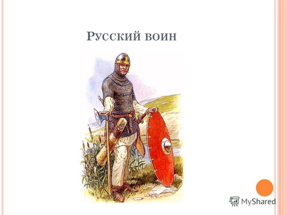 Р УССКИЙ ВОИН