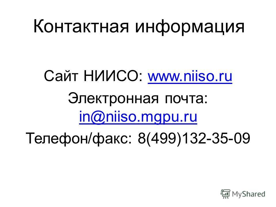 Контактная информация Сайт НИИСО: www.niiso.ruwww.niiso.ru Электронная почта: in@niiso.mgpu.ru in@niiso.mgpu.ru Телефон/факс: 8(499)132-35-09