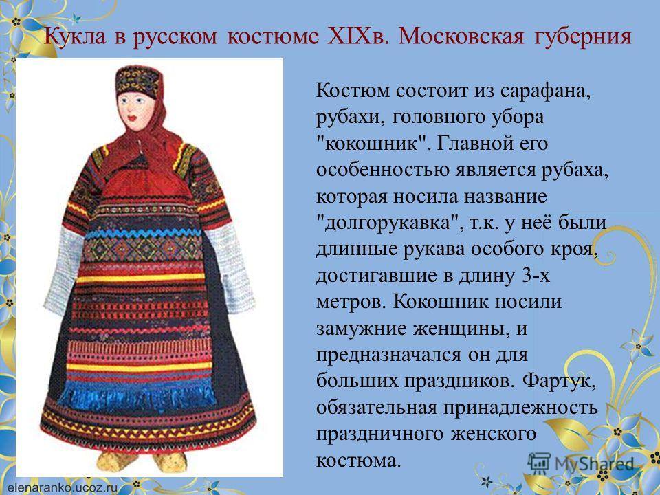 Кукла в русском костюме XIXв. Московская губерния Костюм состоит из сарафана, рубахи, головного убора
